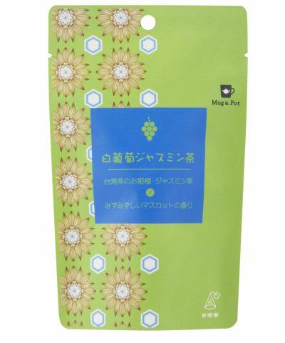 白葡萄ジャスミン茶
