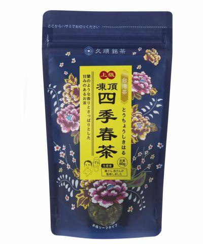 上級凍頂四季春茶