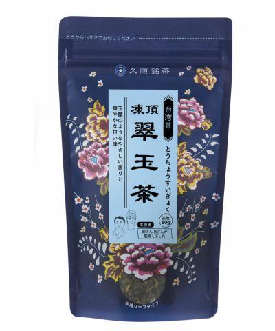 凍頂翠玉茶