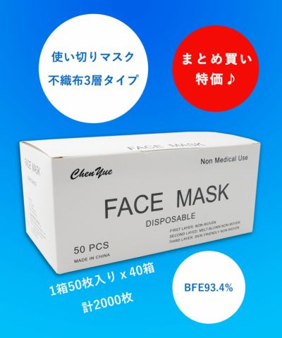 まとめ買い特価!】使い切りマスク 40箱(2000枚) 1枚/5円(税抜き)